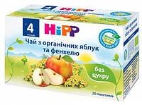 Чай из органических яблок и фенхеля хипп hipp HIPP