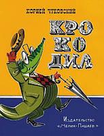 Корней Чуковский: Крокодил