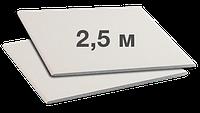 Гипсокартон обычный Knauf 2500x1200х9,5 мм
