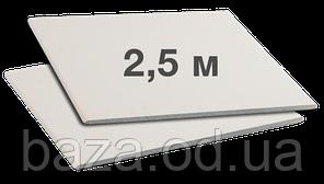 Гіпсокартон звичайний Knauf 2500х1200х9,5 мм