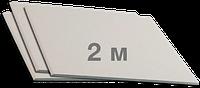 Гипсокартон обычный Knauf 2000x1200х9,5 мм