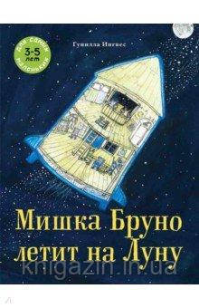 Гунилла Ингвес: Мишка Бруно летит на Луну