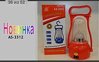Кемпинговый фонарь аккумуляторный 3312