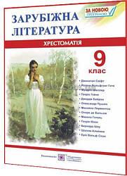 9 клас / Зарубіжна література. Хрестоматія-посібник / Світленко / ПІП