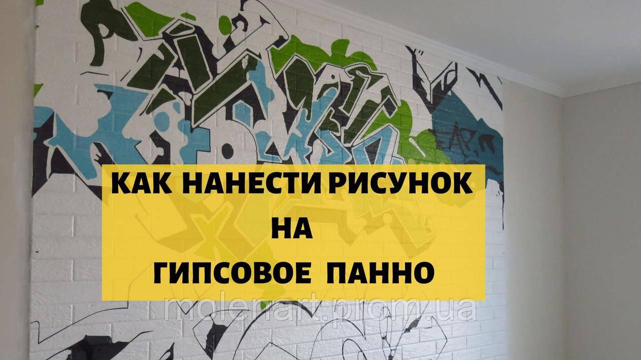 Декоративная роспись 3 D панелей
