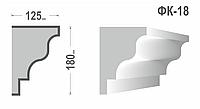 Фасадный карниз Фк-18