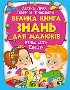Золота колекція. Велика книга знань для малюків