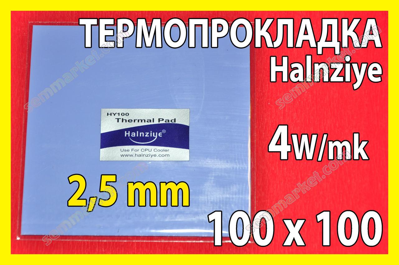 Термопрокладка HC50 2,5мм 100х100 Halnziye синяя термо прокладка термоинтерфейс для ноутбука