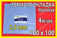 Термопрокладка HC50 2,5мм 100х100 Halnziye синяя термо прокладка термоинтерфейс для ноутбука, фото 1