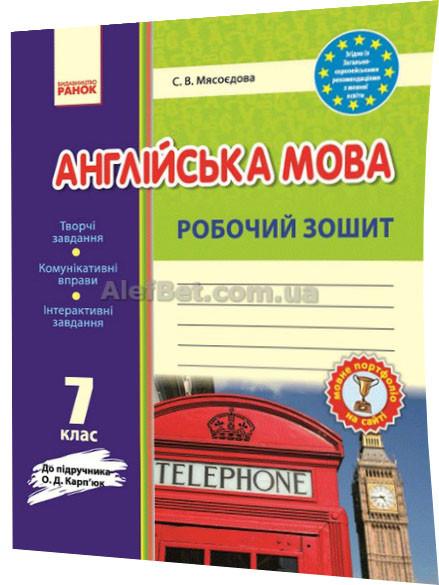 7 клас / Англійська мова. Робочий зошит до підручника Карпюк / Мясоєдова / Ранок