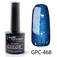 Гель-лак Lady Victory с мерцанием GPC-468, 7.3 мл