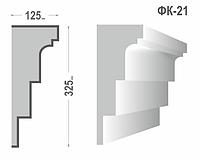 Фасадный карниз Фк-21