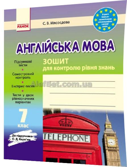 7 клас / Англійська мова. Зошит для контролю рівня знань до підручника Карпюк / Мясоєдова / Ранок