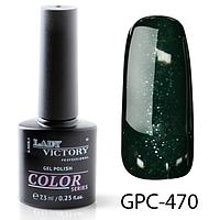 Гель-лак Lady Victory с мерцанием GPC-470, 7.3 мл