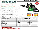 Бензопила цепная Grunhelm GS5200M Professional, фото 4