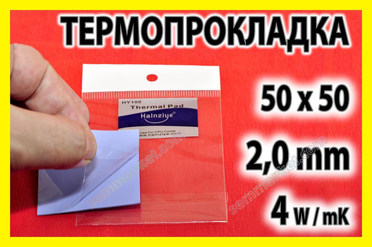 Термопрокладка HC44 2,0мм 50х50 Halnziye синяя термо прокладка термоинтерфейс для ноутбука