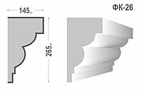 Фасадный карниз Фк-26