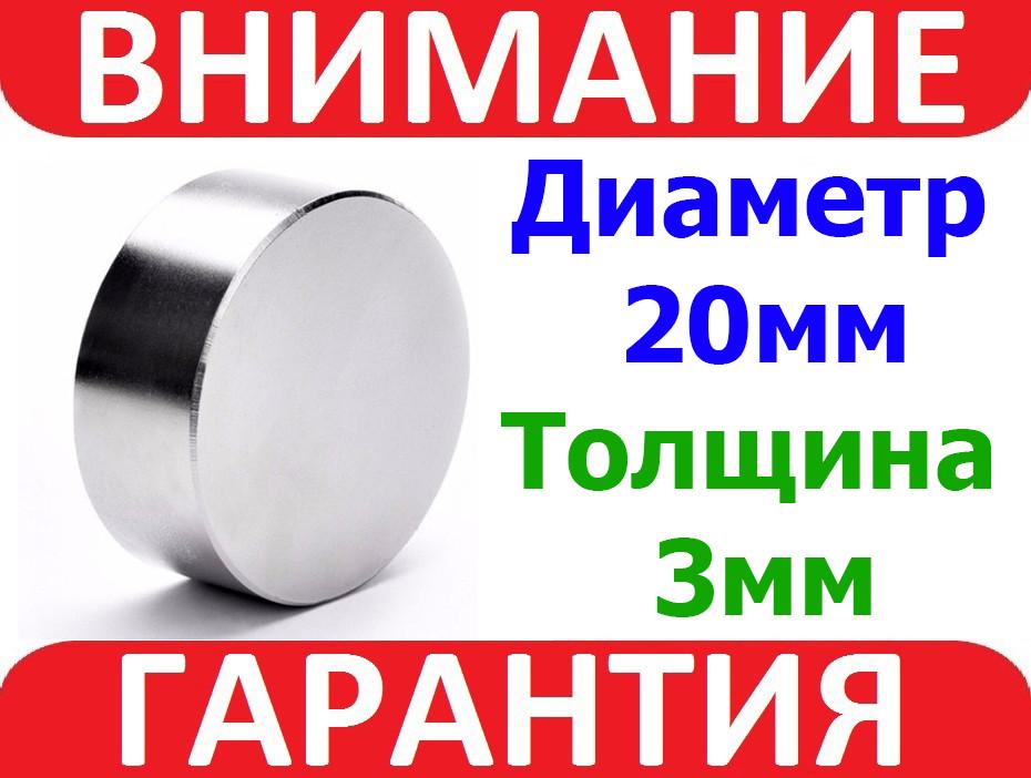 Магнит неодимовый сильный 20x3мм