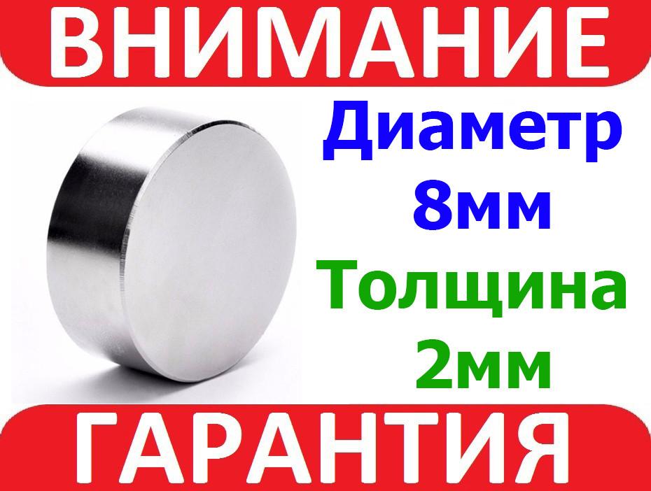 Магнит неодимовый сильный 8x2мм
