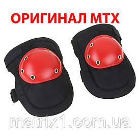 Наколенники защитные с пластиковыми чашками// MTX ОРИГИНАЛ!