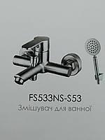 Смеситель для ванной нержавеющий FLEKO FS533-NS-S53