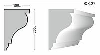 Фасадный карниз Фк-32