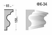 Фасадный карниз Фк-34