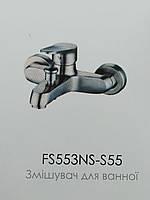 Смеситель для ванной нержавеющий FLEKO FS553-NS-S55