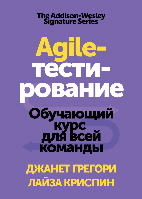 Agile-тестирование. Обучающий курс для всей команды. Грегори Д., Криспин Л.