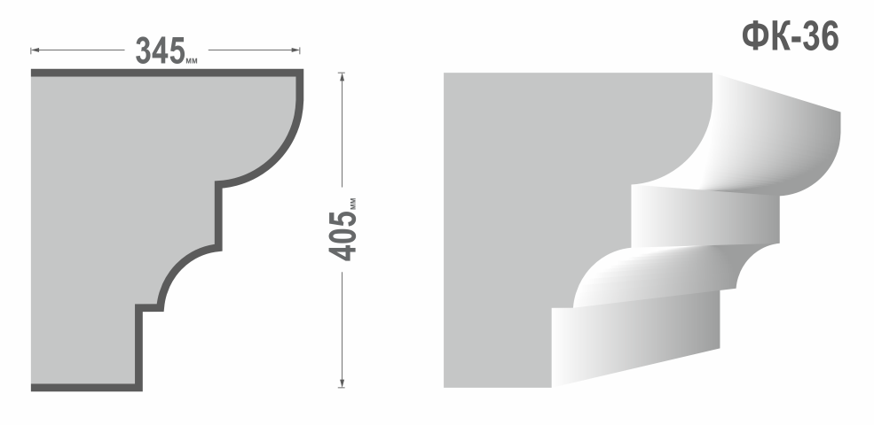 Фасадный карниз Фк-36