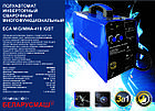 Сварка п/а Беларусмаш 410 инверторный 3 в 1 с двумя электронными табло, фото 2