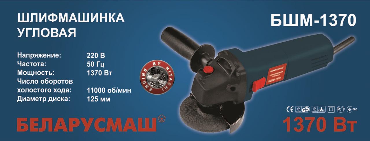 Угловая шлифмашина Беларусмаш БШМ-1370 125 круг