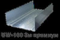 Профиль UW 100/3 м, 0,55 мм