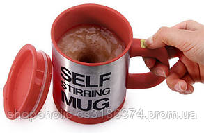 Чашка с вентилятором для размешивания сахара Self Stirring Mug Корраловый