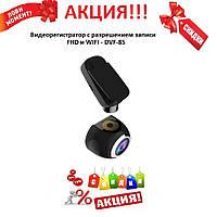 Видеорегистратор с WIFI  DVF-85
