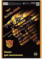 Альбом для рисования Kite A4 30л Transformers спираль.tf19-243