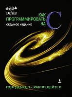 Как программировать на C 7-е изд.