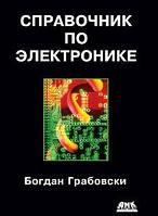 Справочник по электронике