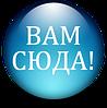 """Интернет-магазин """"Вам Сюда"""""""