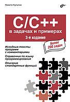 C/C++ в задачах и примерах. 3-е изд