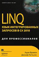 LINQ. Язык интегрированных запросов в C# 2010 для профессионалов