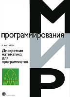 Дискретная математика для программистов 2 изд. испр.