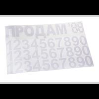 """Наклейка """"ПРОДАМ"""" (год, телефон)/300 х 200 мм"""