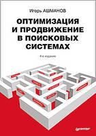 Оптимизация и продвижение сайтов в поисковых системах. 4-е изд.