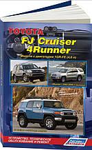 TOYOTA FJ  CRUISER  • 4 RUNNER   Модели 2002-2009 гг.  Руководство по ремонту и эксплуатации   АВТОЛЮБИТЕЛЬ