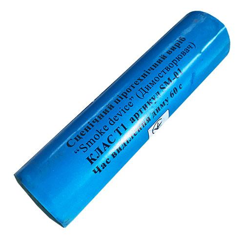 Кольоровий дим синій 60 сек SM-01B