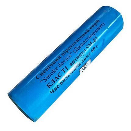 Кольоровий дим синій 60 сек SM-01B, фото 2