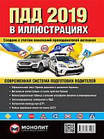 Правила Дорожного Движения Украины 2019 г. Иллюстрированное учебное пособие