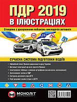 Правила Дорожнього Руху України 2019 р. Ілюстрований навчальний посібник