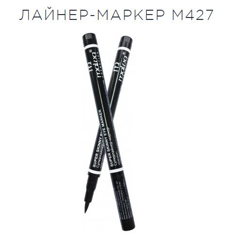 Подводка-лайнер для глаз Malva M-427 (маркер)